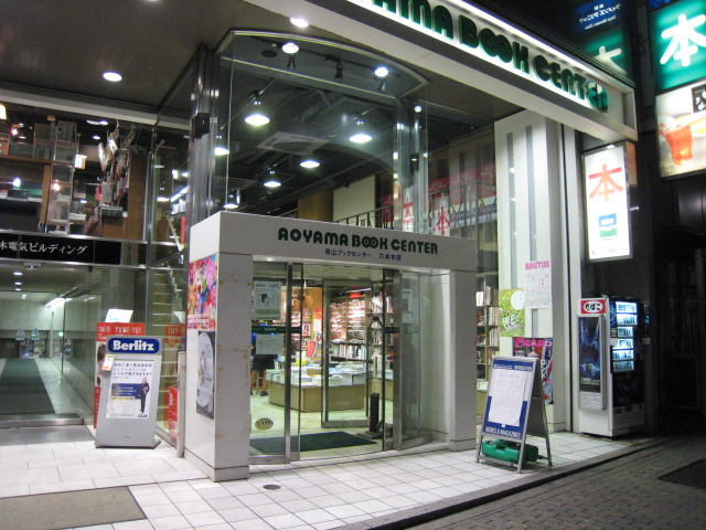 青山ブックセンター: 原野日誌